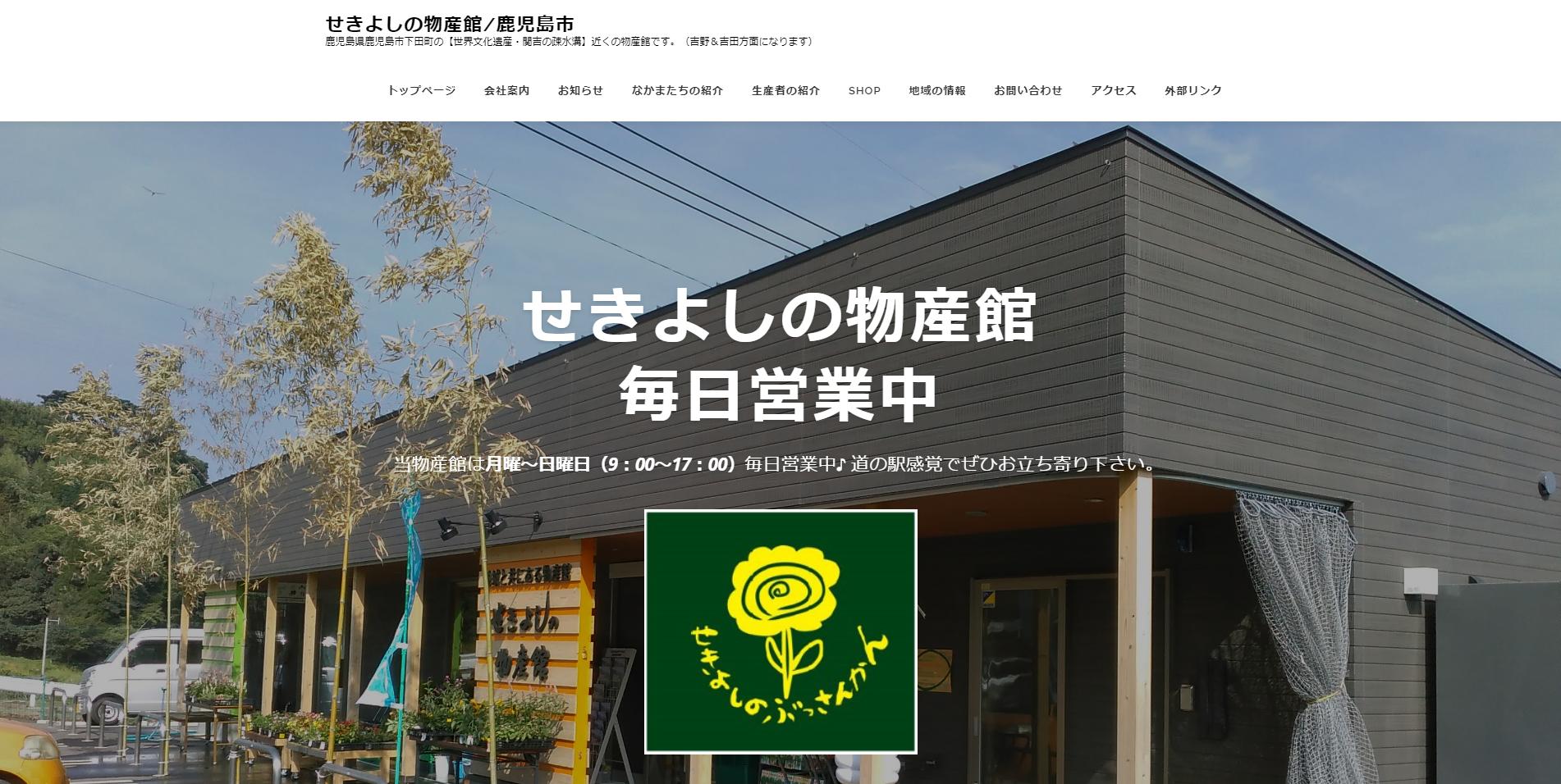 「せきよしの物産館」様のホームページが完成しました。