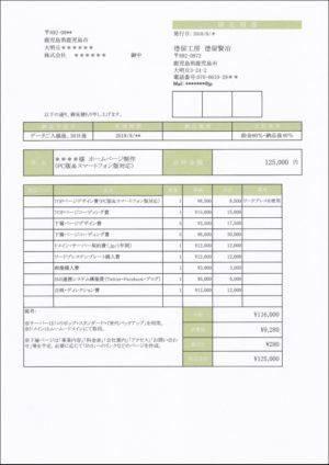 ドメイン契約料(3000円)が無料に! ホームページ制作事例を掲載させて頂けるお客様を募集中です♪