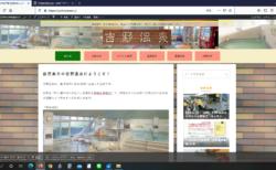 鹿児島市の吉野温泉様のホームページを制作中です♬